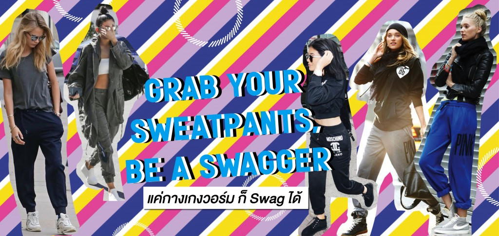 grab your sweatpants, be a swagger1