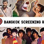 ตามเราไปดู 8 หนังสุดยูนีคในเดือนสิงหาคมนี้กันที่ Bangkok Screening Room