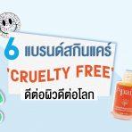 6 แบรนด์สกินแคร์ 'cruelty free' ดีต่อผิวดีต่อโลก