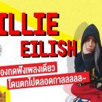 วางทุกสิ่งอย่างไว้บนตัก แล้วหันมาทำความรู้จัก 'Billie Eilish' ศิลปินที่กำลังมาแรงที่สุดกัน!