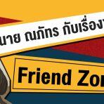 นาย ณภัทร กับเรื่องของ Friend Zone
